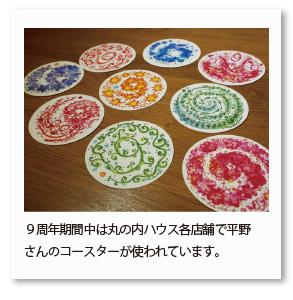 9周年期間中は丸の内ハウス各店舗で平野 さんのコースターが使われています。