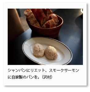 シャンパンにリエット、スモークサーモン に自家製のパンを。(沢村)