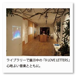 ライブラリーで展示中の「9 LOVE LETTERS」 心地よい音楽とともに。