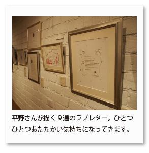 平野さんが描く9通のラブレター。ひとつ ひとつあたたかい気持ちになってきます。