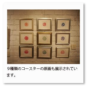 9種類のコースターの原画も展示されてい ます。