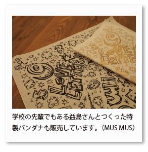 学校の先輩でもある益島さんとつくった特製 バンダナも販売しています。(MUS MUS)