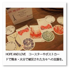 HOPE AND LOVE コースターやポストカー ドで熊本・大分で被災された方々への支援を。