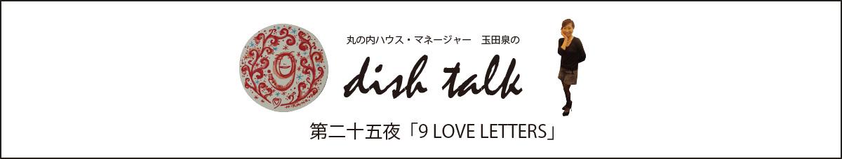 第二十五夜  「9 LOVE LETTERS」〜丸の内ハウス・マネージャー 玉田泉のDISH TALK〜
