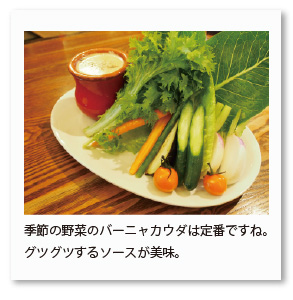 季節の野菜のバーニャカウダは定番ですね。 グツグツするソースが美味。
