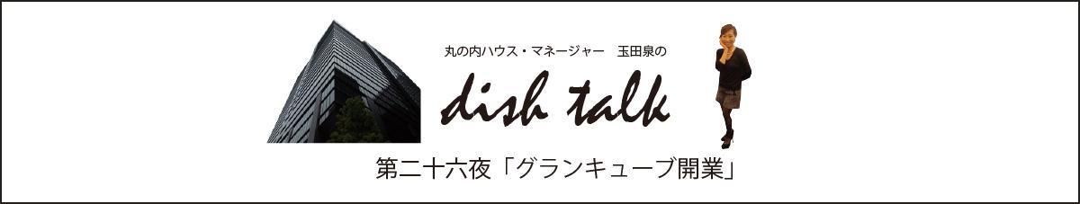 第二十六夜 「グランキューブ開業」〜丸の内ハウス・マネージャー 玉田泉のDISH TALK〜