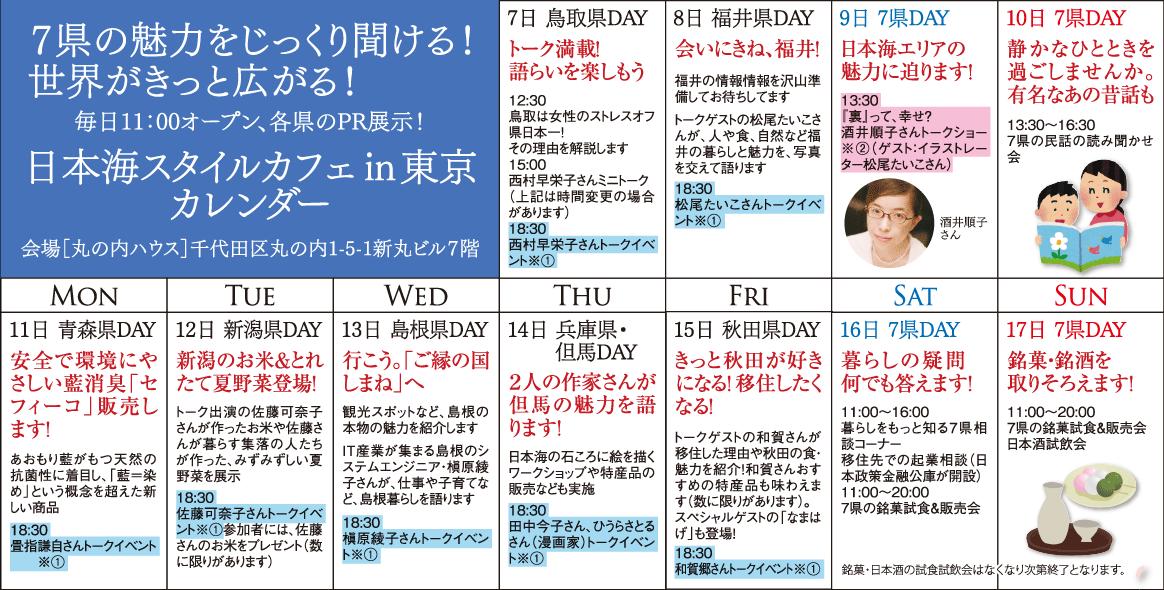 日本海スタイルカフェ in 東京 カレンダー