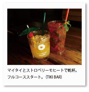 マイタイとストロベリーモヒートで乾杯。 フルコーススタート。(TIKI BAR)