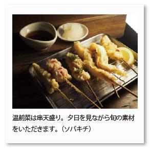 温前菜は串天盛り。夕日を見ながら旬の素材 をいただきます。(ソバキチ)