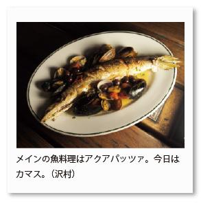 メインの魚料理はアクアパッツァ。今日は カマス。(沢村)