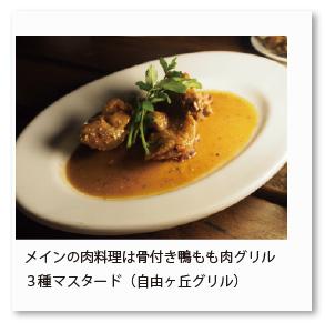 メインの肉料理は骨付き鴨もも肉グリル 3種マスタード(自由ヶ丘グリル)