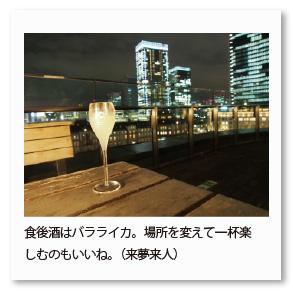 食後酒はバラライカ。場所を変えて一杯楽 しむのもいいね。(来夢来人)
