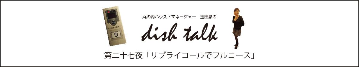 第二十七夜  「リプライコールでフルコース」〜丸の内ハウス・マネージャー 玉田泉のDISH TALK〜