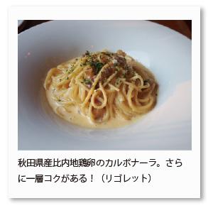 秋田県産比内地鶏卵のカルボナーラ。さら に一層コクがある!(リゴレット)