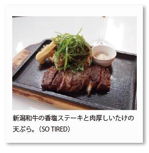 新潟和牛の香塩ステーキと肉厚しいたけの 天ぷら。(SO TIRED)