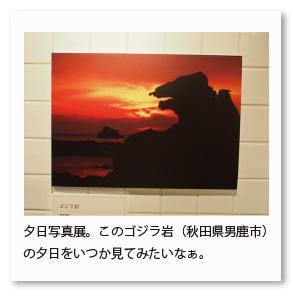夕日写真展。このゴジラ岩(秋田県男鹿市) の夕日をいつか見てみたいなぁ。