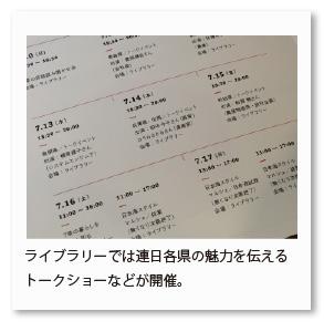ライブラリーでは連日各県の魅力を伝える トークショーなどが開催。