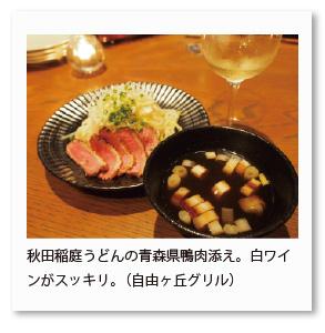 秋田稲庭うどんの青森県鴨肉添え。白ワイン がスッキリ。(自由ヶ丘グリル)