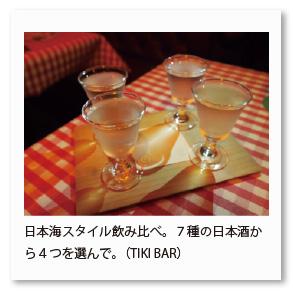 日本海スタイル飲み比べ。7種の日本酒か ら4つを選んで。(TIKI BAR)