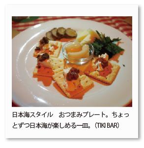 日本海スタイル おつまみプレート。ちょっ とずつ日本海が楽しめる一皿。(TIKI BAR)