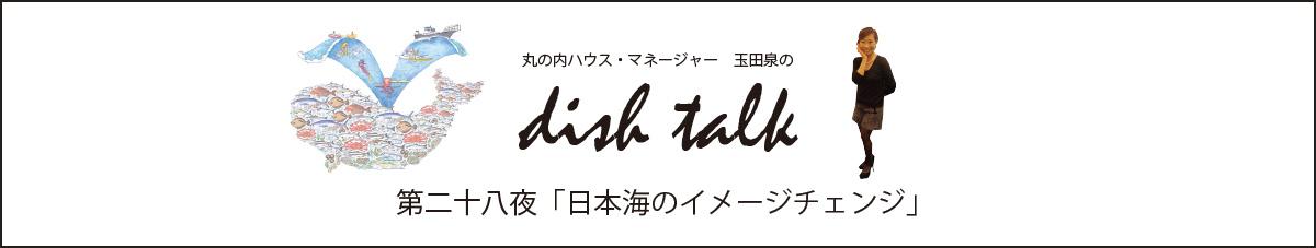 丸の内ハウス・マネージャー 玉田泉のDish Talk 第二十八夜  「日本海のイメージチェンジ」