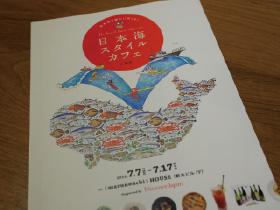 玉田泉イチオシの今夜の一品 「日本海スタイルカフェ」