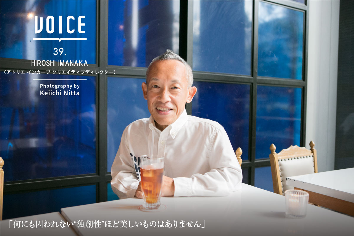VOICE.39 HIROSHI IMANAKA(アトリエ インカーブ クリエイティブディレクター) | Photography by Keiichi Nitta
