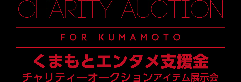 2016_kumamoto_charity-1