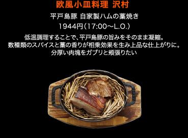 2016_hirado_menu-03