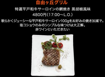 2016_hirado_menu-04