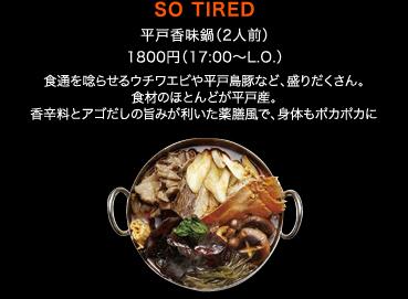2016_hirado_menu-05