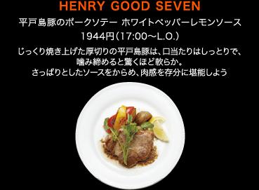 2016_hirado_menu-06