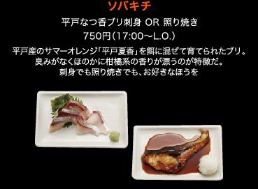 2016_hirado_menu-08
