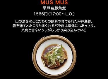 2016_hirado_menu-09