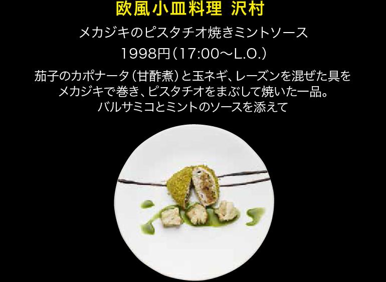 2016_mekapara_menu-06