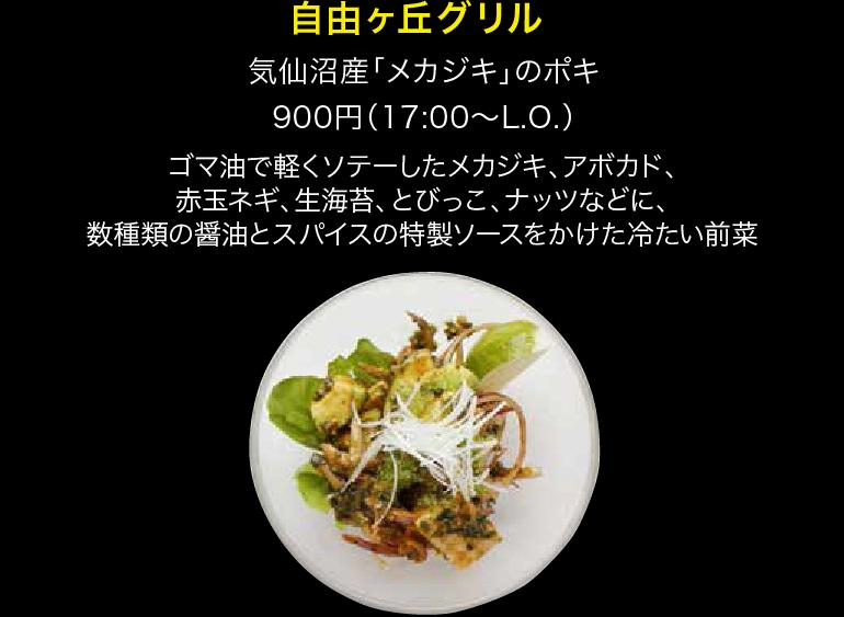 2016_mekapara_menu-07