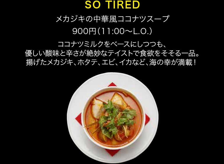 2016_mekapara_menu-08