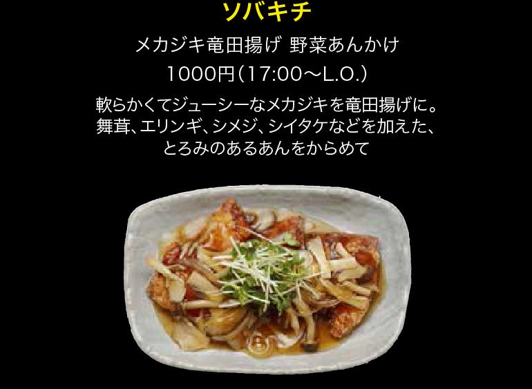 2016_mekapara_menu-11