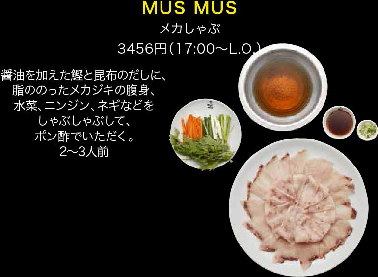 2016_mekapara_menu-12