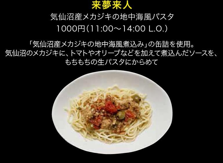 2016_mekapara_menu-13