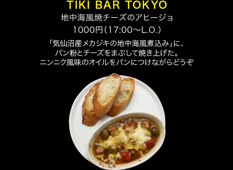 2016_mekapara_menu-14