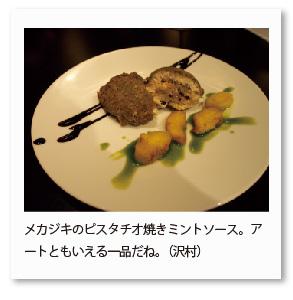 メカジキのピスタチオ焼きミントソース。アートともいえる一品だね。(沢村)