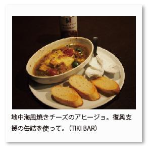 地中海風焼きチーズのアヒージョ。復興支援の缶詰を使って。(TIKI BAR)