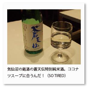 気仙沼の銘酒の蒼天伝特別純米酒。ココナツスープに合うんだ!(SO TIRED)