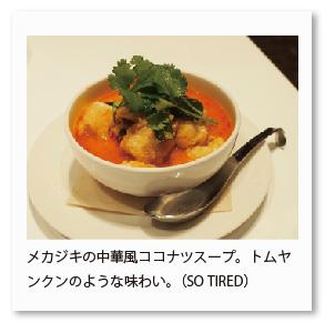 メカジキの中華風ココナツスープ。トムヤンクンのような味わい。(SO TIRED)