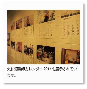気仙沼漁師カレンダー2017も展示されています。
