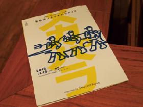 玉田泉イチオシの今夜の一品 「気仙沼メカジキパラダイス」