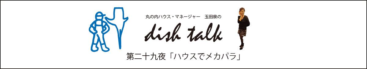 丸の内ハウス・マネージャー 玉田泉のDish Talk 第二十九夜  「ハウスでメカパラ」