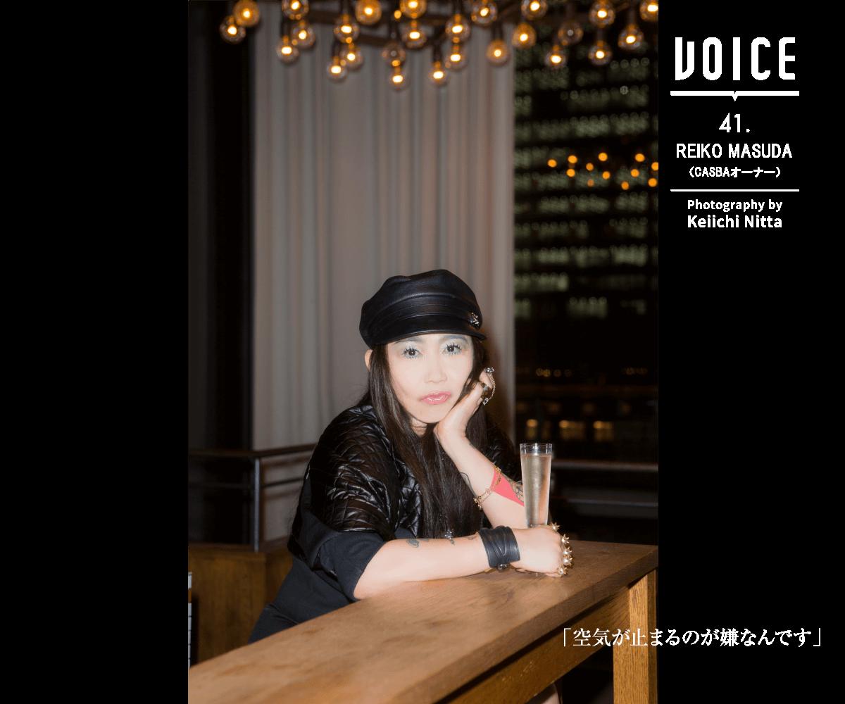 VOICE 41. | REIKO MASUDA(CASBAオーナー) | Photography by Keiichi Nitta | 「空気が止まるのが嫌なんです」