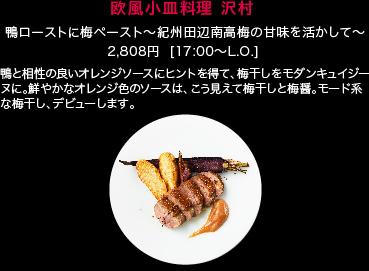 2017_tanabe-03